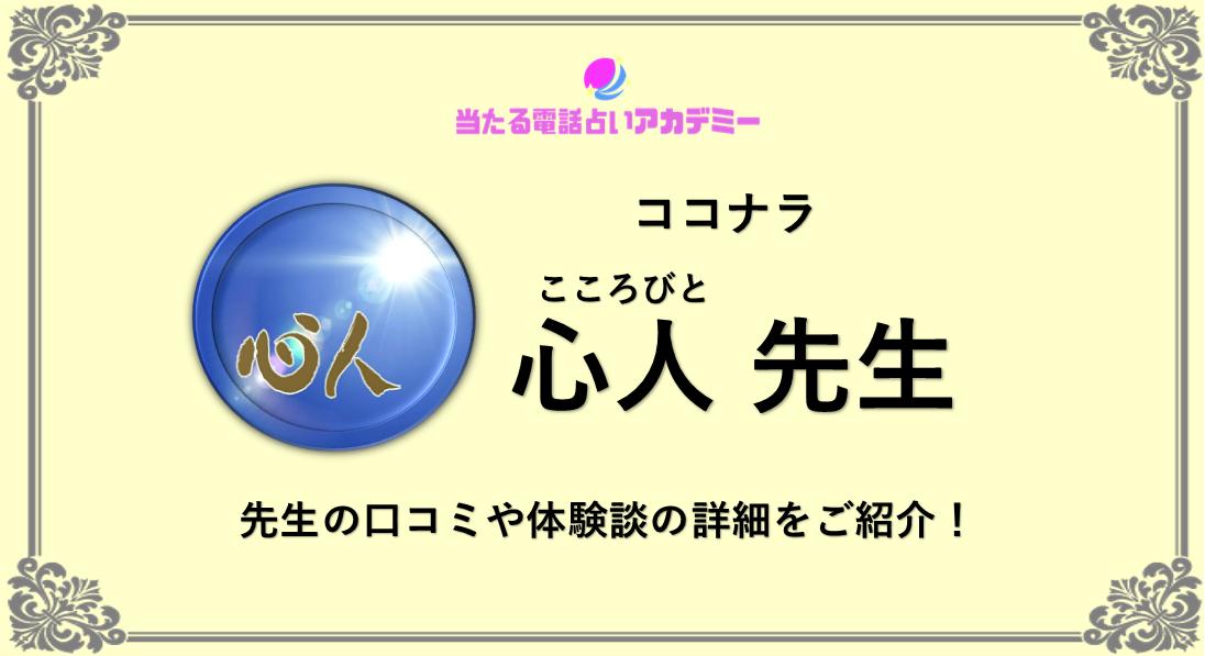 ココナラ_心人先生_アイキャッチ