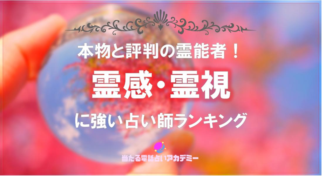 霊感・霊視ランキング_アイキャッチ