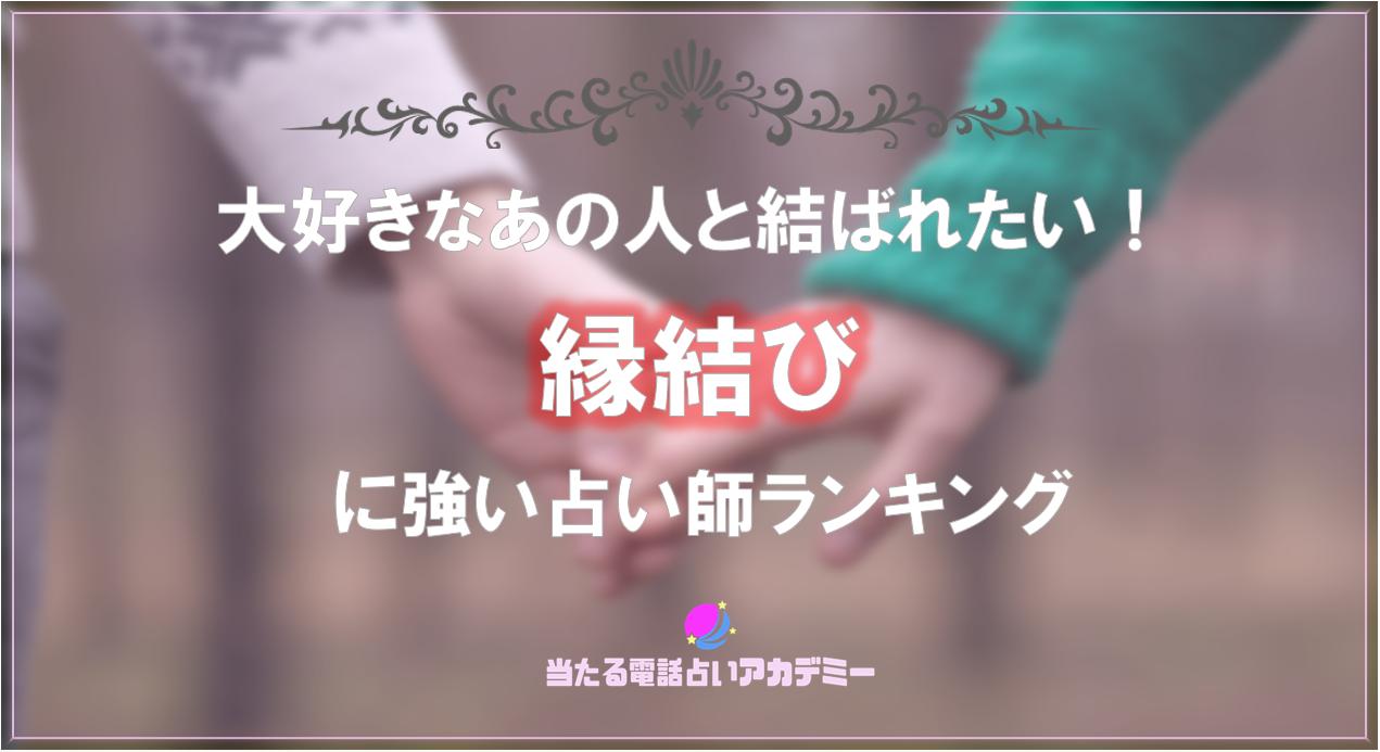 縁結びランキング_アイキャッチ