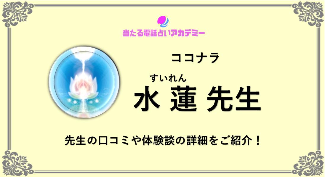 ココナラ_水蓮先生_アイキャッチ