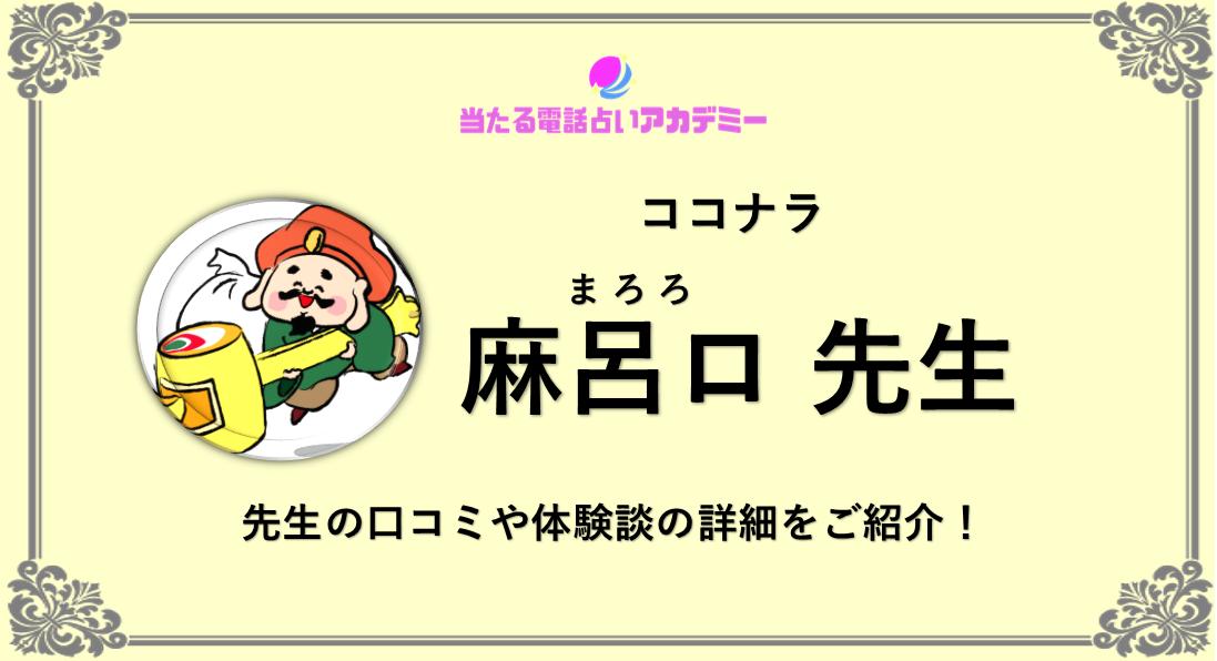 ココナラ_麻呂ロ先生_アイキャッチ