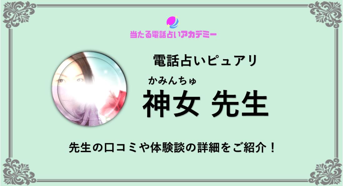 電話占いピュアリ_神女先生_アイキャッチ