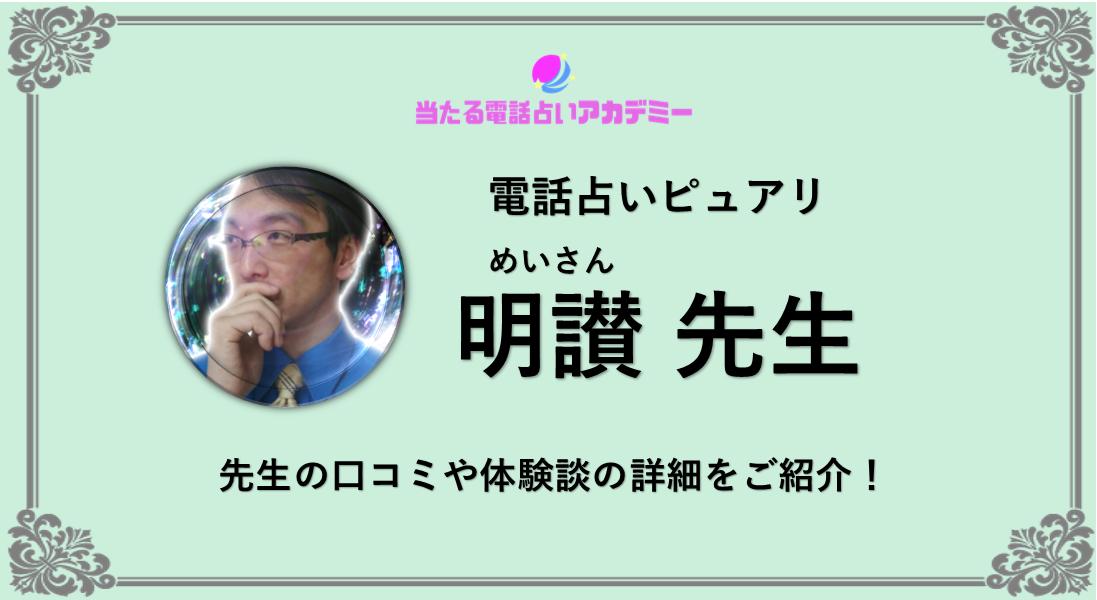 電話占いピュアリ_明讃先生_アイキャッチ