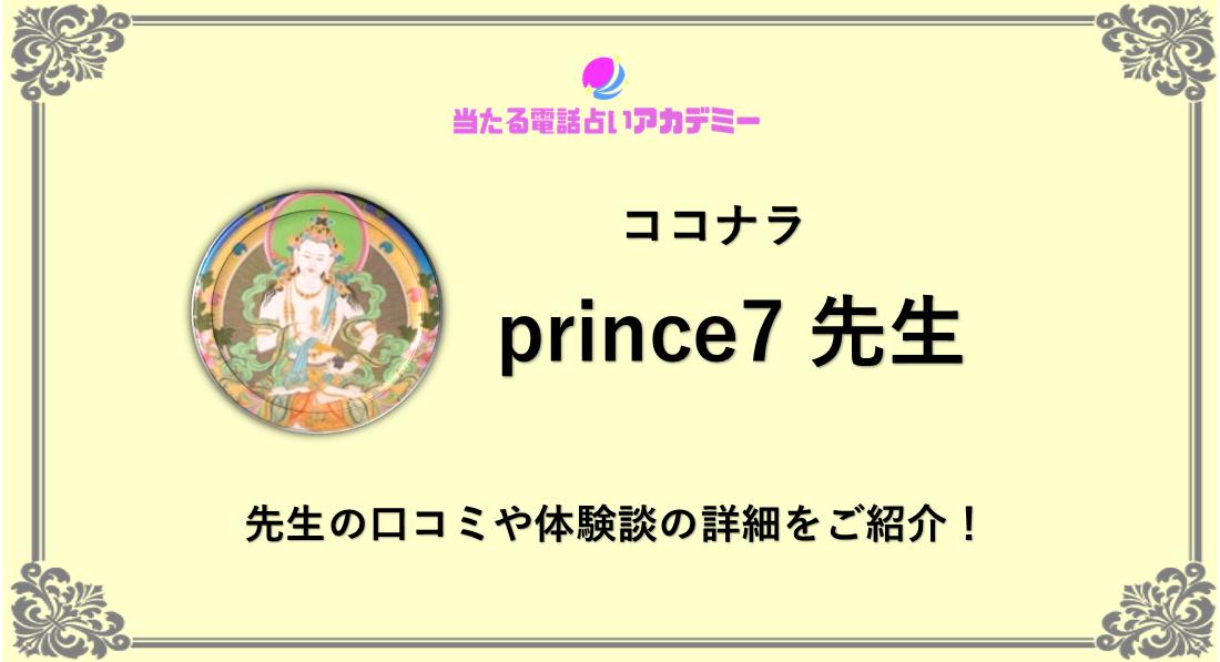 ココナラ_prince7_アイキャッチ
