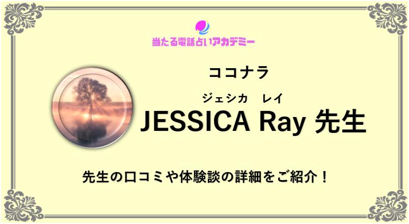 電話占いココナラ_JESSICA Ray先生_アイキャッチ