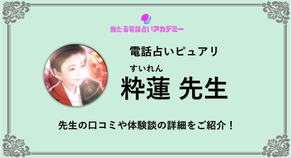 電話占いピュアリ_粋蓮先生_アイキャッチ