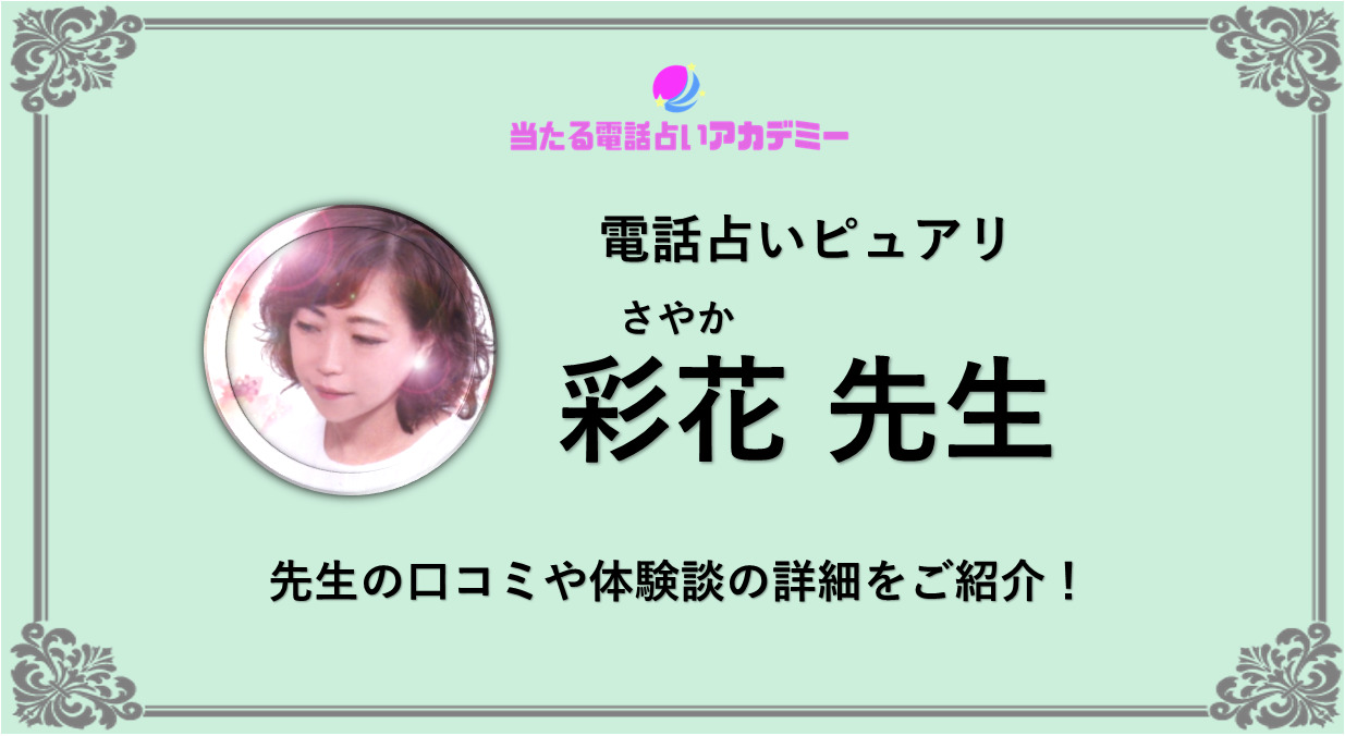電話占いピュアリ_彩花先生_アイキャッチ