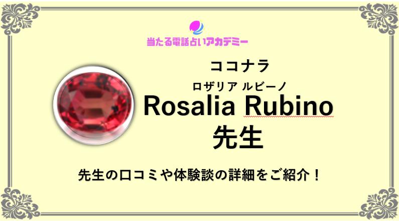ココナラ_Rosalia Rubino先生_アイキャッチ