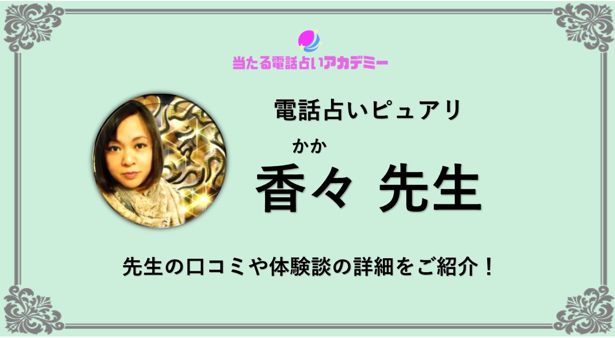 電話占いピュアリ_香々先生_アイキャッチ